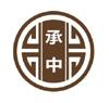 滦州承中医院在迁安人才网(迁安人才网.招聘,求职.找工作.)的标志